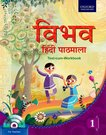 Vibhav Hindi Pathmala Coursebook 1