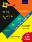NTA UGC (NET/SET/JRF) Paper - I (in Hindi)