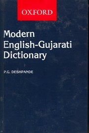 Oxford Modern English-Gujrati Dictionary