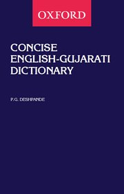 Oxford Concise English-Gujrati Dictionary