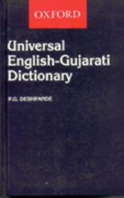 Oxford Universal English-Gujrati Dictionary
