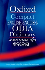 Oxford Compact English-English-Odia Dictionary