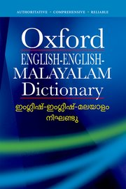 English-English-Malayalam-Dictionary