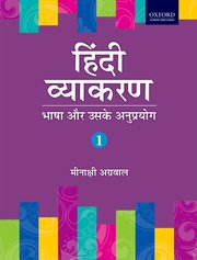 Hindi Vyakran Coursebook 1