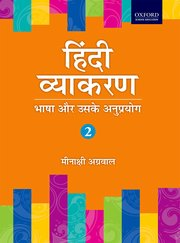 Hindi Vyakran Coursebook 2