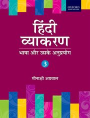 Hindi Vyakran Coursebook 3