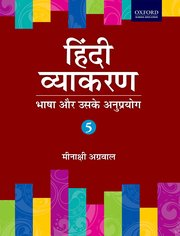 Hindi Vyakran Coursebook 5