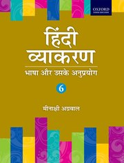 Hindi Vyakran Coursebook 6