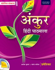 Ankur Hindi- Revised Edition Coursebook Praveshika