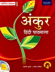 Ankur Hindi- Revised Edition Coursebook 4