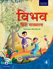 Vibhav Hindi Pathmala Coursebook 4