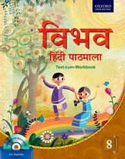 Vibhav Hindi Pathmala Coursebook 8