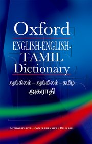 Oxford English-English-Tamil Dictionary
