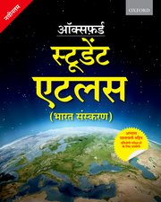 Oxford Student Atlas (Hindi) for Competitive Exams