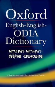 OXFORD ENGLISH-ENGLISH-ODIA DICTIONARY (NEW EDITION)