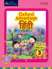 Oxford Advantage Hindi Literary Reader 3