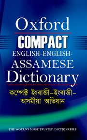 Oxford Compact English-English-Assamese Dictionary
