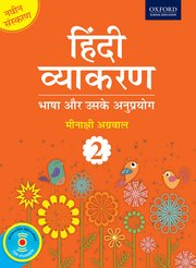 Hindi Vyakaran 2 Revised Edition 2020