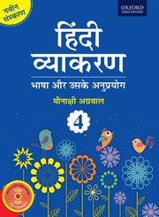 Hindi Vyakaran 4 Revised Edition 2020