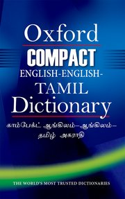 Compact English-English-Tamil Dictionary (PLC)