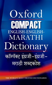 Oxford COMPACT ENGLISH-ENGLISH-MARATHI Dictionary