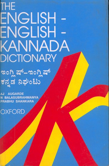 Oxford English-English-Kannada Dictionary