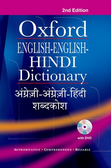 Oxford English-English-Hindi Dictionary