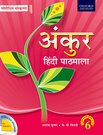 Ankur Hindi- Revised Edition Coursebook 6
