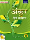 Ankur Hindi- Revised Edition Coursebook 7
