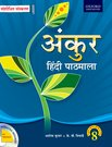 Ankur Hindi- Revised Edition Coursebook 8