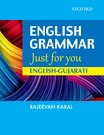 English Grammar Just for you English-Gujarati
