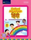Oxford Advantage Hindi Abhyas Pustika 1