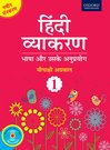 Hindi Vyakaran 1 Revised Edition 2020