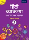 Hindi Vyakaran 3 Revised Edition 2020