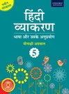 Hindi Vyakaran 5 Revised Edition 2020