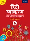 Hindi Vyakaran 6 Revised Edition 2020
