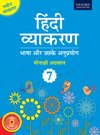 Hindi Vyakaran 7 Revised Edition 2020