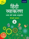 Hindi Vyakaran 8 Revised Edition 2020