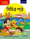 Vichitra Path Revised Edition Anushilani 3