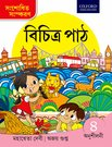 Vichitra Path Revised Edition Anushilani 4